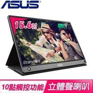 ASUS 華碩 ZenScreen MB16AMT 15.6 吋 可攜式觸控螢幕(全新台灣公司貨)
