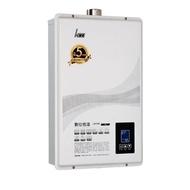 和成HCG 數位恆溫 強制排氣熱水器 13L 天然 GH1355N 合格瓦斯承裝業  桃竹苗免費基本安裝(離島及偏遠鄉鎮除外)