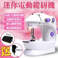 台灣現貨 操作簡單迷你縫紉機 電動裁縫機 雙速雙線 附變壓器+腳踏板 帶照明 能切線