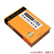 熱門正版 開車學歷史:中華上下五千年16CD 車載歷史故事cd光盤碟片