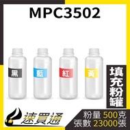 【速買通】RICOH MPC3502 四色綜合 填充式碳粉罐