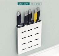 廚房收納架 304不鏽鋼刀架刀座廚房置物架壁掛式免打孔刀具菜刀架子收納用品