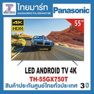 PANASONIC UHD 4K LED  ANDROID TV 55 นิ้ว TH-55GX750T