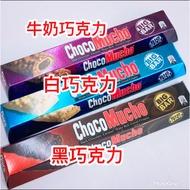 菲律賓🇵🇭大火神巧克力Choco Mucho BigBar夾心威化棒