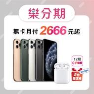 【Apple】 iPhone 11 Pro Max (64G) + AirPods2藍芽耳機(無線充電盒)※加贈超值5件組(鋼化玻璃保護貼+防摔殼+快速充電線+無線充電盤+行動電源) ※加碼再贈(A