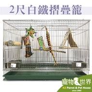 《寵物鳥世界》HOKA 基本款2尺白鐵鳥籠+塑膠底盤 不銹鋼 不鏽鋼 摺疊籠 兩尺籠 2呎 白鉄 HK005 HK004