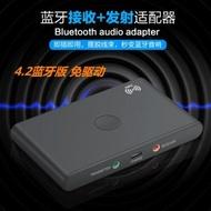藍芽適配器 藍芽適配器4.2音響音箱接收音頻發射器二合一電腦電視投影儀3.5mm 夢藝家