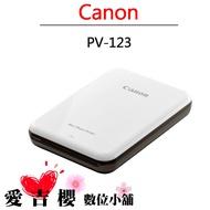 Canon PV-123 mini 迷你 相片印表機 全新 免運 即拍即看 公司貨 PV123 玫瑰金 無登入活動