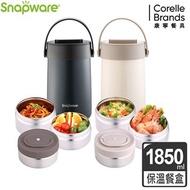 康寧 SNAPWARE 品蔚不鏽鋼保溫三層餐盒-1850ml 二色可選