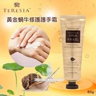 韓國Teresia 黃金蝸牛修護護手霜80g