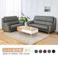 【時尚屋】葛瑞斯2+3人座獨立筒絲綢皮沙發+芬蘭大茶几(可選色 免運費 沙發可訂製寬度尺寸)