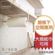 【日本YAMAZAKI】tosca層板紙巾架