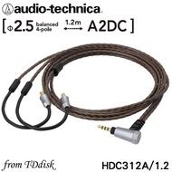 志達電子 HDC312A/1.2 日本鐵三角 2.5mm平衡端子 A2DC耳塞式耳機升級線 適用ATH-LS400、ATH-LS300、ATH-LS200、ATH-LS70、ATH-LS50
