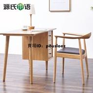 【特賣】純實木餐椅日式水曲柳總統椅時尚白蠟木書桌椅休閑咖啡椅