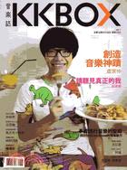 KKBOX音樂誌 No.07