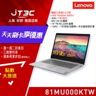 Lenovo 聯想 IdeaPad S145-14IWL 81MU000KTW (Pentium 5405U/4G/1TB/W10/FHD/灰)筆電