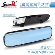【STREET-R】V-2022 汽車曲面廣角後視鏡 藍鏡300mm-goodcar168