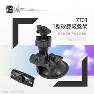 7T03【T型矽膠吸盤架】長軸~適用於 DOD LS300W LS330W LS360W Vico TF2+