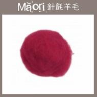 【天竺鼠車車羊毛氈材料】義大利托斯卡尼-Maori針氈羊毛DMR212木莓