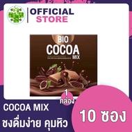 Bio Cocoa Mix ไบโอ โกโก้ มิกซ์ ดีท็อกซ์ 1กล่อง/10 ซอง