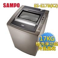 【SAMPO 聲寶】17公斤 全自動洗衣機(ES-E17B-K2)