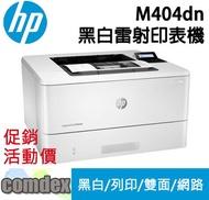 HP LaserJet Pro M404dn 黑白雷射印表機 (W1A53A) 上網登錄送Garmin Vivofit 4 智慧手環