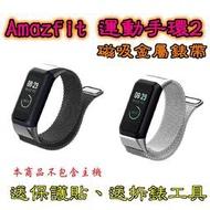 Amazfit 米動手環2 磁吸金屬錶帶 磁吸錶帶 不銹鋼金屬 運動手環2 米動手環2 配件