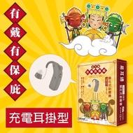 【易耳通助聽器】大甲鎮瀾宮-媽祖聯名款類比式B款助聽器(充電耳掛型-未滅菌)