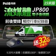 【送32G卡】飛樂 JP800 15米貨車版 流媒體電子後視鏡 雙鏡頭行車紀錄器 流媒體 9.35吋大螢幕【禾笙科技】