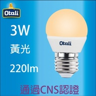 [含稅] {隨貨贈口罩} Otali 圓鑽 3W LED 燈泡 CNS 單電壓 AC110-130V