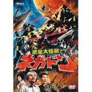 惑星大怪獸DVD