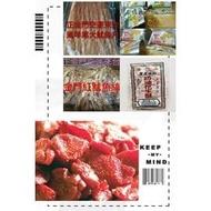薯條100+1(隨機) 金門魷魚200+1 草莓100+1