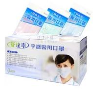 "宇盛"" 舒達率 醫用口罩(未滅菌)((50入/盒)) (粉紅/藍色/綠色)Duramed""medical mask(Non-sterile)"