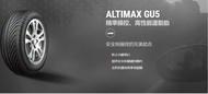 三重 近國道 ~佳林輪胎~ 將軍輪胎 ALTIMAX GU5 225/40/18 四條送3D定位 馬牌副牌 非 MC6