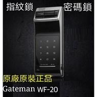 #原廠正品#指紋鎖密碼輔助門鎖Gateman WF-20 WF20 (Yale參考)