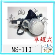 『青山六金』附發票 MS-110 防毒面具 單罐式 雙排氣 口罩 防毒罐 粉塵濾罐 過濾罐 活性碳 防毒面罩 3M