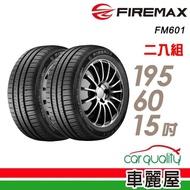 【FIREMAX】FM601 降噪耐磨輪胎_二入組_195/60/15(車麗屋)