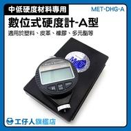 硬度試驗 外銷 橡膠硬度計  測試橡膠邵氏硬度 MET-DHG-A 硬度測量