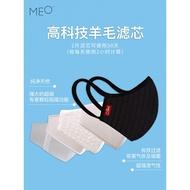 MEO进口口罩 lite系列含KN95滤芯可水洗防雾霾防BD口罩 现货