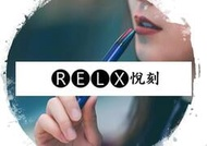 RELX 悅刻 Sp2主機菸彈悅客購買須訂購20單以上歡迎批發客來批發價格甜美15天內到貨