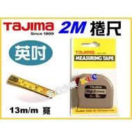 【KLC五金商城】日本 TAJIMA 自動捲尺 2M x 13mm 英吋/公分 迷你型 2米