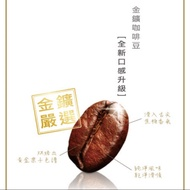 金礦咖啡豆 一包半磅 約227克