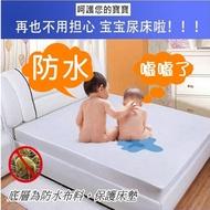透氣布料防水保潔墊 兼具物理性防蟎的功效 全包覆式鬆緊帶 單人/雙人/雙人加大任選【老婆當家】