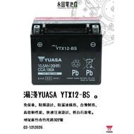 「永固電池」 YUASA 湯淺 YTX12-BS 重機 機車 電瓶 電池 GTX12-BS FTX12-BS