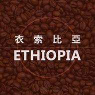 【法義達】有機衣索比亞咖啡豆(現烘/半磅)《泡泡生活》