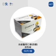 【醫博士】「現貨台灣製」永猷 醫療用口罩(成人 活性碳) 50片/盒