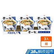 來一客 鮮蝦魚板風味杯(63g*3入) 即食杯麵 蝦皮24h 現貨