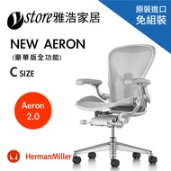 【美國原裝進口】Herman Miller Aeron 2.0人體工學椅 經典再進化(豪華版全功能)- C SIZE