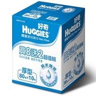 好奇純水加厚型濕紙巾箱購80抽10包【愛買】