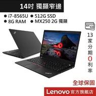 Lenovo 聯想 ThinkPad T490 20N2CTO4WW 14吋 筆電 i7/512G/MX250 贈原廠包